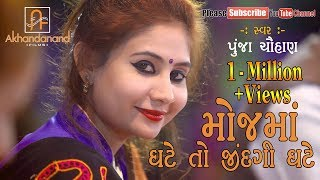Moj ma Ghate To Jindagi Ghate | ઘટે તો જિંદગી ઘટે || Punja Chauhan || Live Dayro || Ukharla 2018