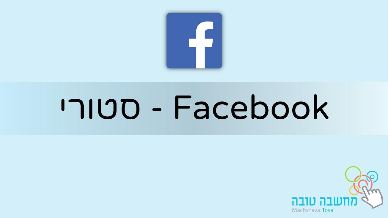 פייסבוק Story סטורי 31.5.20