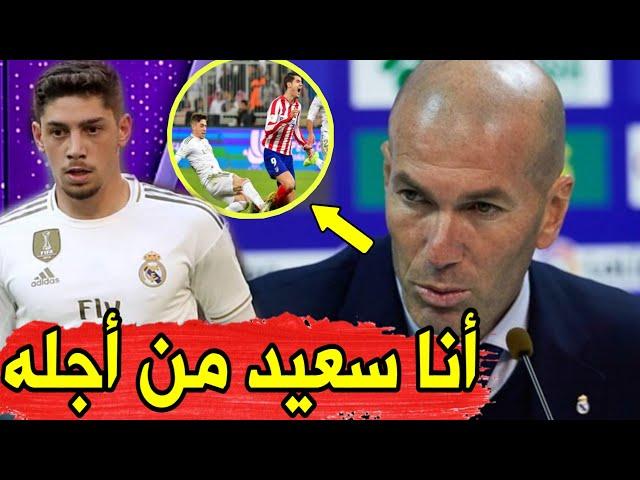 شاهد ما قاله زيدان عن فالفيردي لاعب ريال مدريد بعد الذي فعله في مباراة ريال مدريد واتلتيكو مدريد