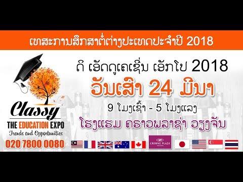 The Education Expo 2018 - ເທສະການສຶກສາຕໍ່ຕ່າງປະເທດປະຈຳປີ 2018