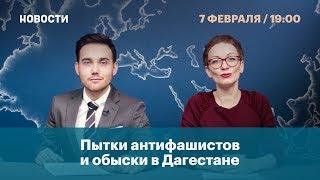 Пытки антифашистов и обыски в Дагестане. Новости. 7 февраля.