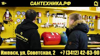 Магазин «САНТЕХНИКА.РФ» в Ижевске
