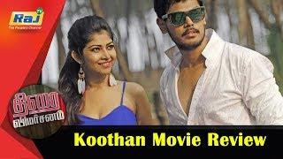 Koothan – Thirai Vimarsanam