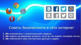 Безопасность в интернете - видеопрезентация
