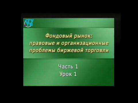 Урок 1.1. Понятие фондовых рынков, их становление в России и за рубежом