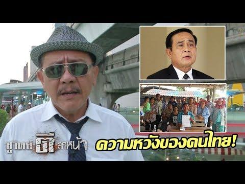 """ปี 2561 """"คนไทยอยากได้อะไร"""" - วันที่ 02 Jan 2018"""