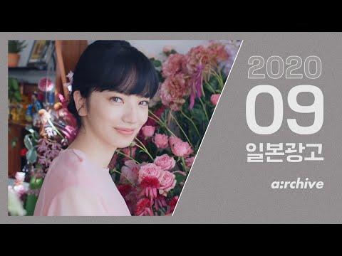 [한글자막] 2020년 9-2월 일본광고 아카이빙