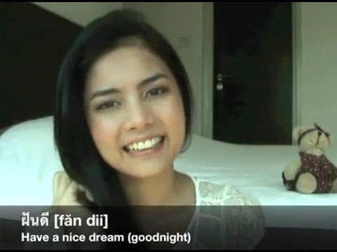 Thai Lesson 15: Different Ways to Say Good Night