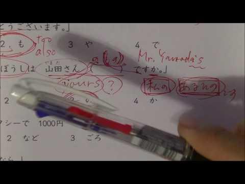 JLPT N5 example test ~ grammar 1