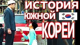История, которую Вы должны знать, если увлекаетесь Кореей + История, Экономика Южной Кореи.