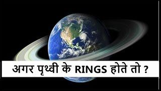 अगर पृथ्वी के RINGS होते तो क्या होता ? - What if Earth had RINGS like Saturn in Hindi ?