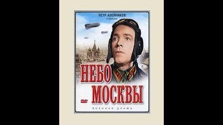 Небо Москвы 1944 фильм Юлия Райзмана