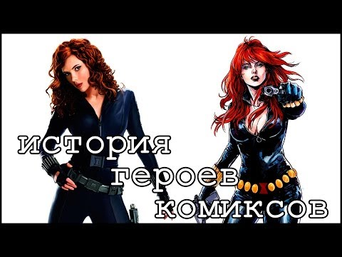 История героев комиксов [1]: Черная вдова / Black widow