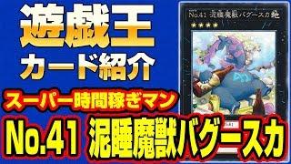 【#遊戯王】今日の1枚 『No.41 泥睡魔獣バグースカ』【#カード解説】 thumbnail