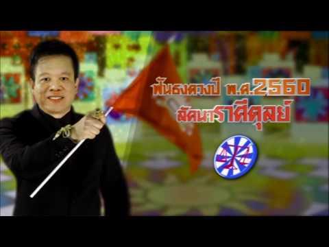 อาจารย์ลักษณ์ฟันธงดวง ราศีสืงห์ กันย์ ตุลย์ พิจิก  2560