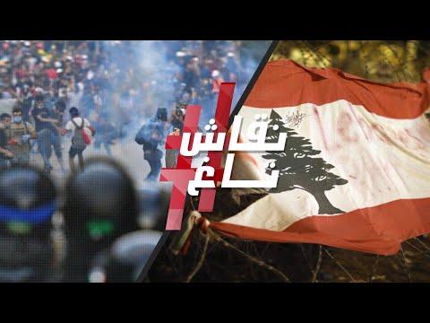 هل يشهد لبنان حكومة غير حزبية وبعيدة عن المحاصصة الطائفية؟ نعم أو لا؟ | نقاش تاغ  - نشر قبل 17 ساعة