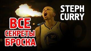 СТЕФЕН КАРРИ - ВСЕ СЕКРЕТЫ БРОСКА / Баскетбольная тренировка