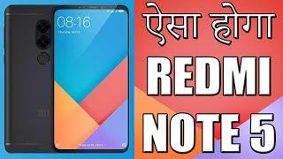 Xiaomi Redmi note 5 All Details - Launch Date, Price, Specs | Mr.V