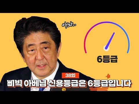 [J 라이브] 38회: 아베가 생각보다 오래 못 버틸 수도 있는 이유