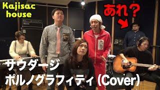 Kajisac house サウダージ/ポルノグラフィティ(cover)