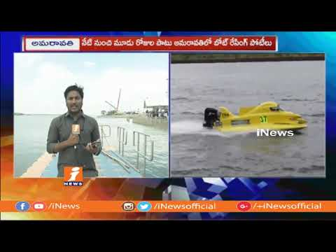 F1H2o Racing | All Set For International Powerboat Racing In Amaravathi From Today | iNews