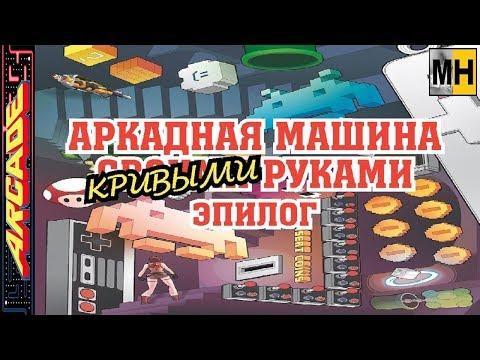 Как сделать игровой автомат: мастер-класс от «Королевы 56