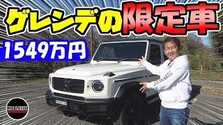【ベンツ】新型ゲレンデの限定車「G 350 d manufaktur Edition」1549万円!!