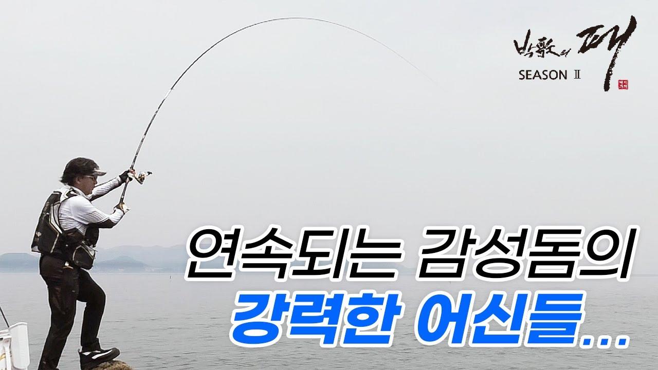 [박歌의패 시즌2 2화]