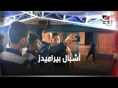 أشبال بيراميدز يلتقطون الصور التذكارية مع أحمد علي في أولى مبارياته مع الفريق بالكونفدرالية  - 20:54-2019 / 8 / 10