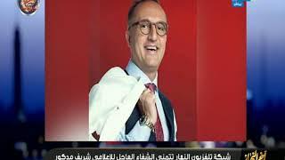 أسرة وجمهور قناة النهار تتمنى للاعلامي شريف مدكور الشفاء العاجل باذن الله