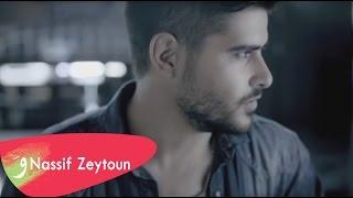 Nassif Zeytoun - Larmik Bbalach (Official Clip) / ????? ????? - ????? ?????