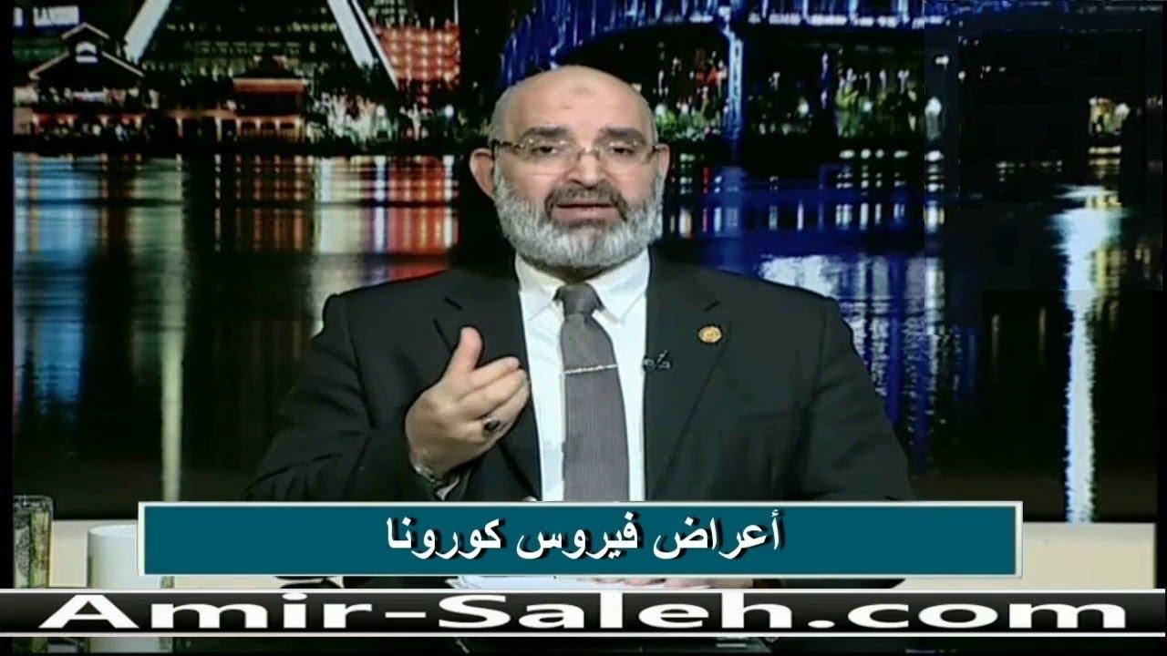 أعراض فيروس كورونا | الدكتور أمير صالح