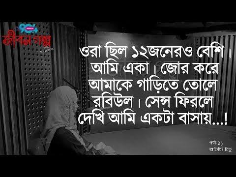 Someone raped her life ! Are you next?? I JIBON GOLPO I Episode 10 I RJ Kebria I Guest: Ritu I