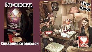 Pro-Новости - Свидание Со Звездой/ Егор Крид/