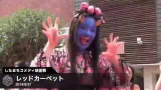 2016/09/17第9回したまちコメディ映画祭in台東 レッドカーペット 【出演...
