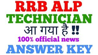 RRB ALP TECHNICIAN ANSWER KEY /ASSISTANT LOCO PILOT ANSWER KEY/RRB ANSWER KEY 2018/