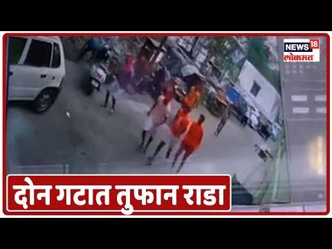 Pune News : रंगपंचमी साजरा करताना दोन गटात तुफान राडा | Marathi News