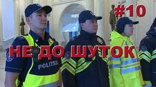 НЕ ДО ШУТОК: новая форма и реформа полиции Казахстана