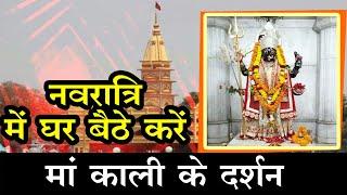 Navratri 2020 : नवरात्रि में मां काली के दर्शन से होती है भक्तों की मुराद पूरी