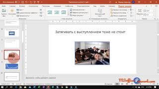 Практика 5.2 Добавление простых рисунков на слайды презентации