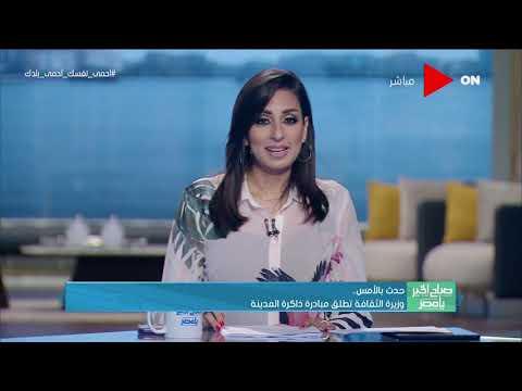 صباح الخير يا مصر - وزيرة الثقافة تطلق مبادرة ذاكرة المدينة  - 11:59-2020 / 7 / 8