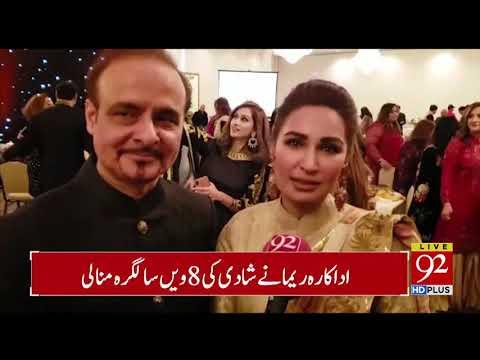 Film Star Reema Khan And Dr. Tariq Shahab Celebrating 8th Wedding Anniversary In US | 92NewsHD
