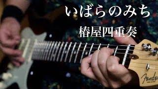 椿屋四重奏さんの『いばらのみち』 弾いてみました!