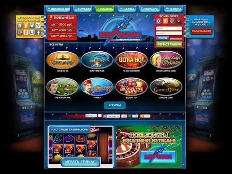 Бесплатные онлайн игры  Игровые автоматы Вулкан