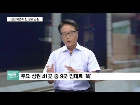 잇단 폐업에 빈 점포 급증…위기 빠진 상권, 대책 없나 (SBS CNBC)