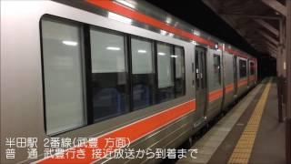 【武豊線】半田駅の新型自動放送