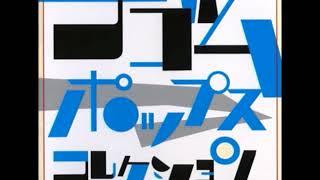 1984年、ナゴムレコード時代のシングル。・CARNATION 夜のエントツ ◇直...