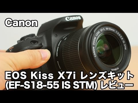 EOS Kiss X7i レンズキット(EF-S18-55 IS STM )レビュー