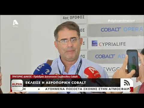 Γρηγόρης Διάκος για το κλείσιμο της Cobalt