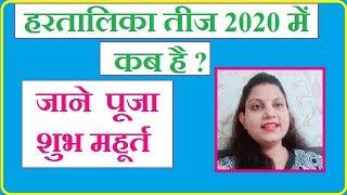 Hartalika teej 2020 date | 2020 Hartalika teej  Puja Shubh Mahurat